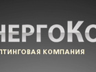 Фото в Услуги компаний и частных лиц Разные услуги Мы эксперты в области проведения энергоаудита в Москве 0