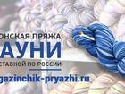 Фотография в Прочее,  разное Разное Более 30 расцветок пряжи кауни в ассортименте в Москве 330