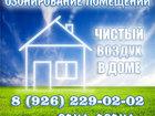 Смотреть foto Разные услуги Дезинфекция помещений озоном, Озонация квартиры, офиса, ресторана, магазина, 38389801 в Москве