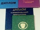 Скачать бесплатно фото Разное Образование, сертификат, свидетельство, 38407456 в Москве