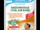 Свежее foto Салоны красоты Соль для ванн для снижения веса, Быстрая доставка, Подарки, 38481456 в Москве