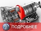 Свежее foto Разное Ремонт ДСГ Volkswagen 38615271 в Москве