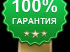Уникальное изображение Разные услуги Помощь в регистрации ООО, Откроем фирму за 3 дня, 100% результат, 38722539 в Москве