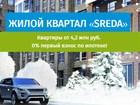 Новое фотографию Разное ЖИЛОЙ КВАРТАЛ «SREDA» 38864246 в Москве