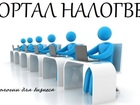 Уникальное изображение Курсы, тренинги, семинары Бухучет и налоговый учет, образование 38865869 в Москве