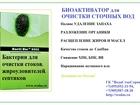 Уникальное изображение Разное Препараты для жироуловителей, биоактиваторы, бактерии 39008781 в Москве