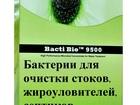 Увидеть фотографию Разное Микроорганизмы для разложения жиров в жироуловителях в Москве, Бактерии для септиков 39047174 в Москве
