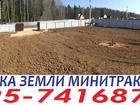 Смотреть фото Строительство домов Выровнять вспахать участок под газон 84957416877 планировка земли 39094957 в Москве