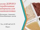 Скачать foto Разное Куплю дорого отработанные материалы для водоподготовки 39230487 в Москве