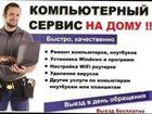 Увидеть фото Ремонт компьютеров, ноутбуков, планшетов Установка Windows, выезд мастера на дом! 39270601 в Москве