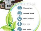 Смотреть foto Разное Устранение запаха гари, сигаретного дыма, никотина в квартирах, коттеджах, офисах, 39291445 в Москве