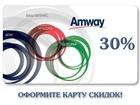 Скачать бесплатно foto Разное Как покупать товары Amway? 39315809 в Москве