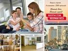 Скачать бесплатно foto Рекламные и PR-услуги Аренда квартир в Израили 39337916 в Москве