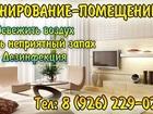 Новое foto Разные услуги Как освежить, очистить воздух дома, в квартире, кафе, ресторане, 39338635 в Москве