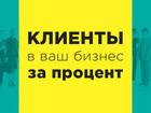 Скачать бесплатно foto Рекламные и PR-услуги Настрою рекламу БЕСПЛАТНО, За работу возьму небольшой % от чистой прибыли 39338668 в Москве