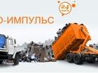 Скачать бесплатно foto Разное Вывоз мусора контейнерами 8м3; 20м3; 27 м3, 39369633 в Москве