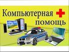 Свежее foto Ремонт компьютеров, ноутбуков, планшетов Установка Windows, помощь мастера, выезд! 39370438 в Москве