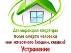 Смотреть foto Разные услуги Дезинфекция квартиры после болезни (смерти) человека или животного, 39411909 в Москве