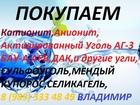 Просмотреть фотографию Разное Купим Сульфоуголь отработанный б, у 39428110 в Москве