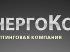 Скачать foto Разное Обследование энергоаудит, энергообследование 39462522 в Москве