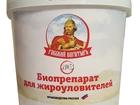 Смотреть изображение Разное Препарат для очистки жироуловителей и труб от жиров и масел 39487278 в Москве