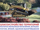 Смотреть фотографию Разное Услуги по вспашке земли мини трактором 495-7416877 вспашка участка вспахать вспахать под газон 39525734 в Москве