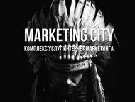 Интернет Маркетинг Наша фирма Marketing City занимается:  Составление контекстно