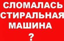 Ремонт и установка бытовой техники Москва