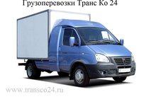 Грузтакси по Москве и Московской области