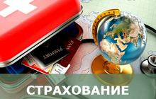 Туристическое страхование, Медицинская страховка для выезжающих за рубеж