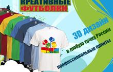 Креативные футболки и толстовки с принтом