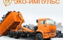 Вывоз мусора 27 м3 Москва