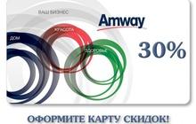 Как покупать товары Amway