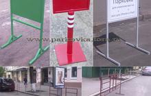 Парковочные переносные барьеры, рекламные стойки
