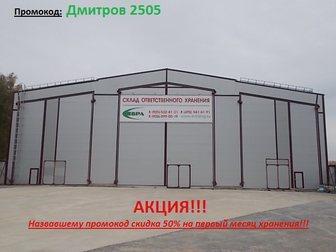 Увидеть изображение Коммерческая недвижимость Ответственное хранение Дмитров 31246157 в Moscow