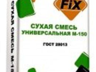 Увидеть изображение Строительные материалы Сухие строительные смеси в широком ассортименте, 32579269 в Москве