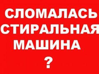 Новое фотографию  Ремонт и установка бытовой техники Москва 32847065 в Москве