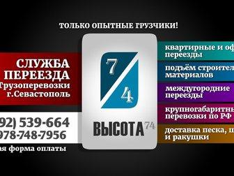 Увидеть фото Фото- и видеосъемка Грузоперевозки по всей России и Крыму 33316119 в Москве