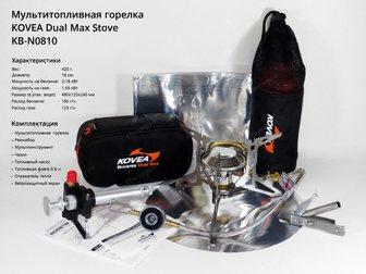 Свежее фото Товары для туризма и отдыха Мультитопливная горелка Kovea Dual Max (газ, бензин) 33743481 в Москве