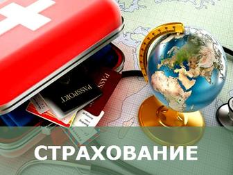 Новое изображение Разное Туристическое страхование, Медицинская страховка для выезжающих за рубеж, 35054491 в Москве