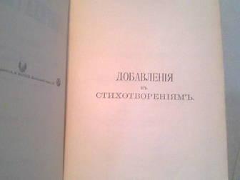 Смотреть фото Книги генрих гейне 1904г 36626137 в Москве