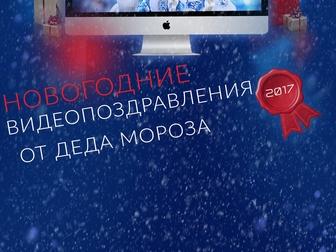 Новое изображение Разное ГОТОВЫЙ БИЗНЕС ПОД КЛЮЧ! ИМЕННЫЕ, НОВОГОДНИЕ ВИДЕО ПОЗДРАВЛЕНИЯ от Деда Мороза 2017 [ 1, 2, 3, 4, 5, 6,7ч, ] 37791783 в Москве