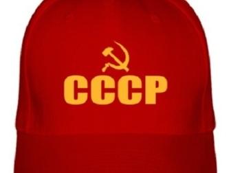 Новое foto Детская одежда Кепка СССР 39540000 в Москве