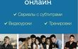 образовательный онлайн-сервис изучения английского