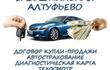 Договор купли-продажи, переоформление авто