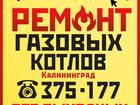 Увидеть foto Ремонт и обслуживание техники Ремонт, продажа, подбор газовых настенных двухконтурных котлов, 16455989 в Калининграде
