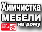 Скачать изображение  Химчистка мягкой мебели Москва 30633761 в Москве