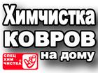 Фото в   Ковер станет как новый.   Химчистка ковров: в Москве 99