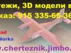 Фотография в Дополнительный заработок, подработка Работа на дому Инженер-конструктор со стажем 18 лет профессионально в Москве 600