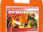 Увидеть фото Автоаптечка Автоаптечка Аполло - лучший помощник при ожогах 32296307 в Москве